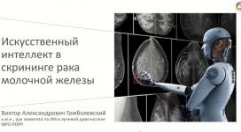 Искусственный интеллект в скрининге рака молочной железы